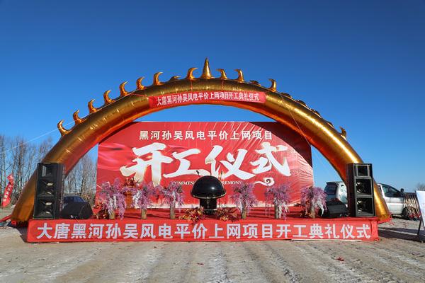 孙吴县2020年招商引资到位资金353亿元