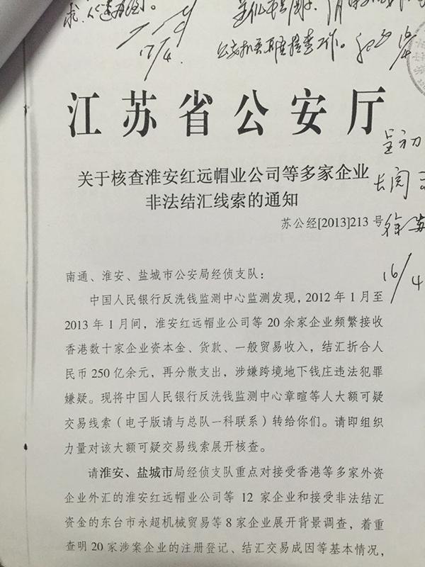 江苏淮安招商引资作假:31家基层政府涉嫌买30亿外资