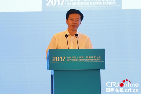 遂宁市招商引资 签约35个项目总额达2818亿元