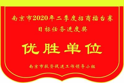 南京二季度招商引资任务大幅度超额完成