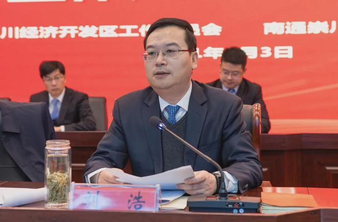 刘浩出席崇川开发区招商引资营商环境暨作风建设大会强调要推动开发区高质量发展迈上新台阶