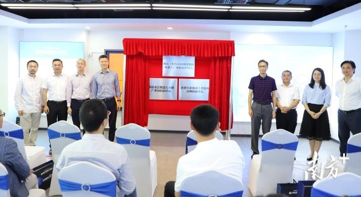 瞄准全产业链生态集群!三龙湾机器人产业招商平台在深圳揭牌