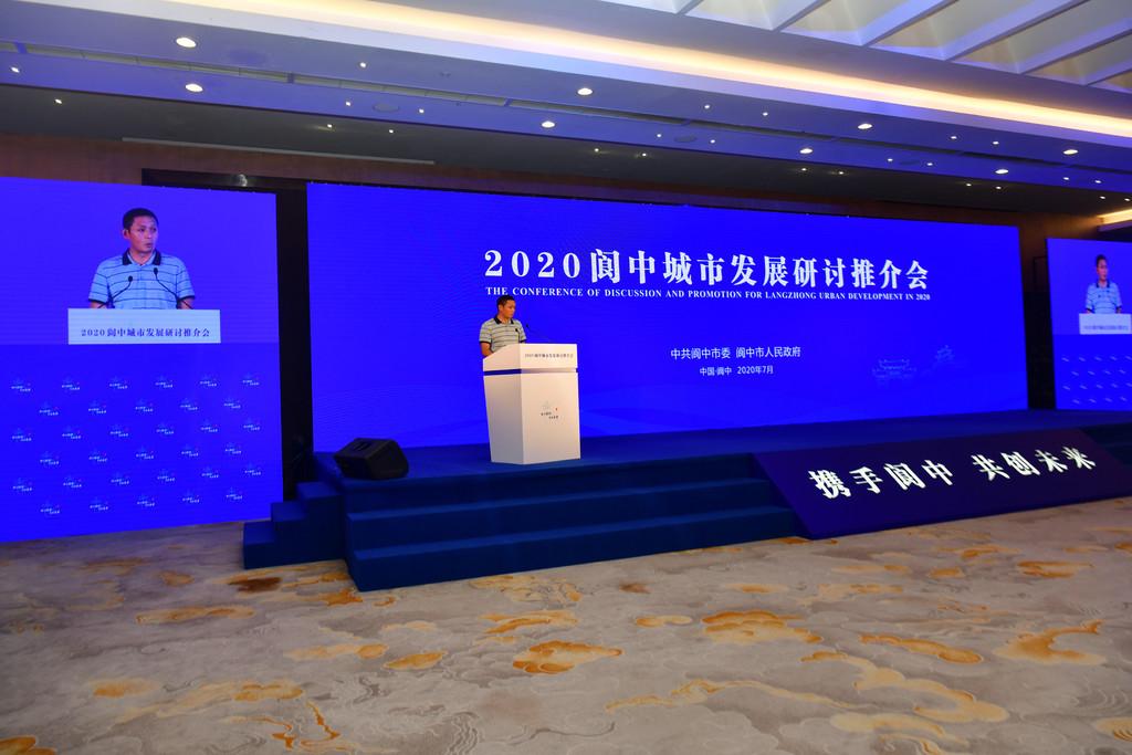 阆中首次举行城市发展研讨推介