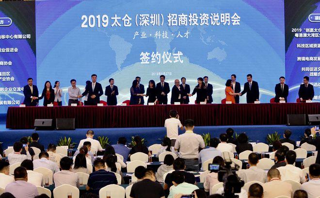 太仓在深圳举办招商投资说明会 29个项目签约总投资超166亿元