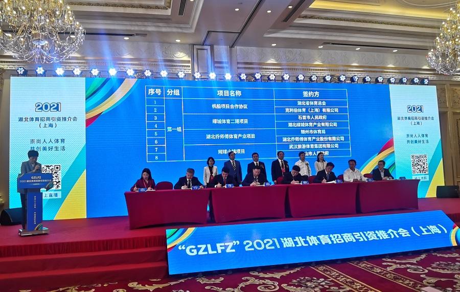湖北体育招商引资推介会在沪举行签约12项合作