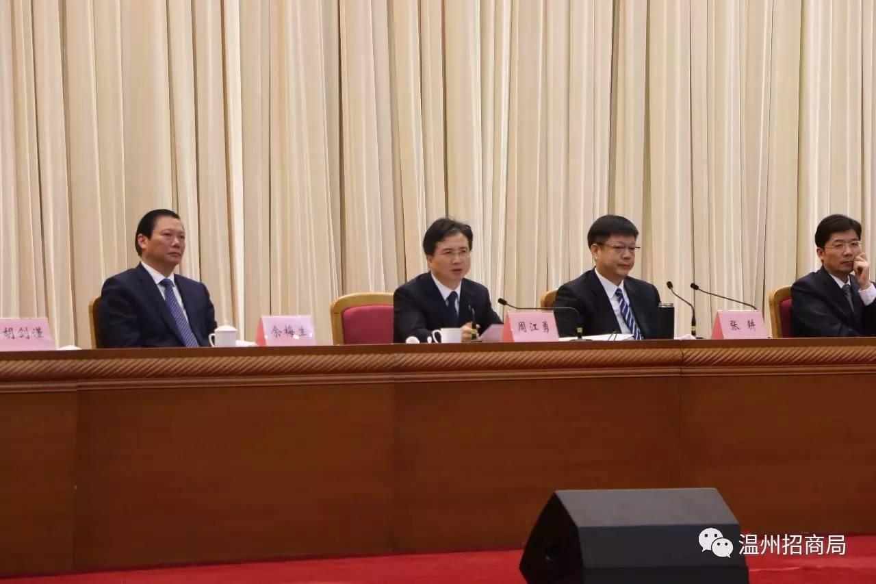 温州市全力推进企业发展和招商引资大会今召开