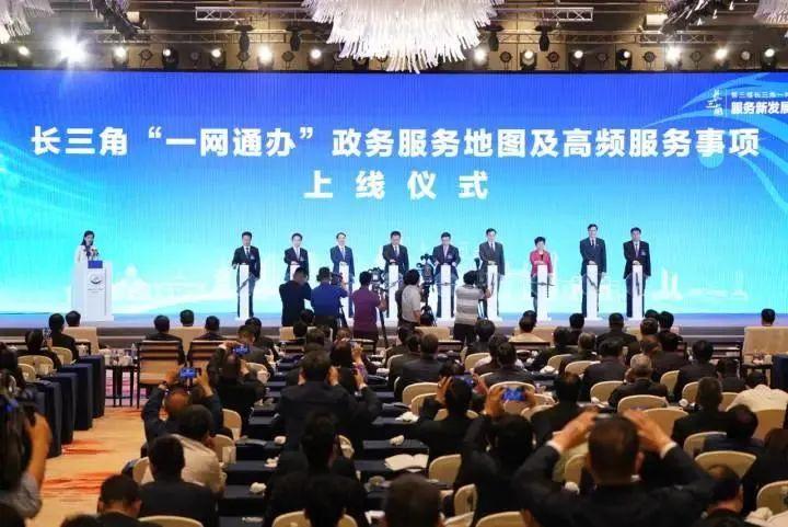 苏浙皖同城待遇!长三角政务服务地图正式上线!