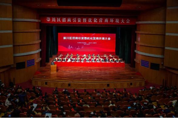 牛年第一会南通崇川召开招商引资暨优化营商环境大会