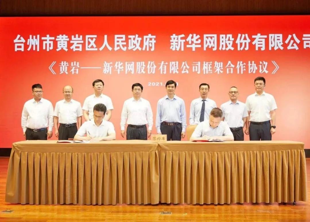 重大项目十连签 台州黄岩区招商引资工作迎来新突破