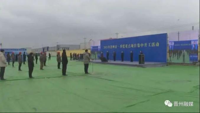晋州市举行一季度重点项目集中开工活动