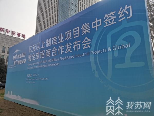 152亿元 镇江新区25个项目集中签约