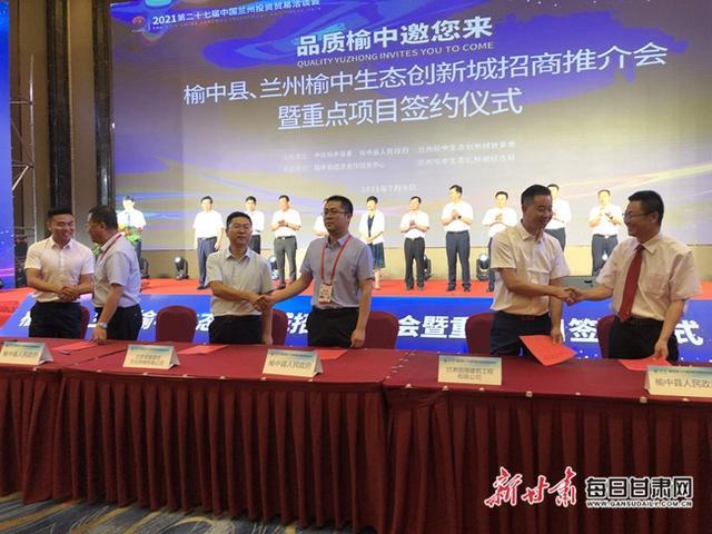 签约28项目 兰洽会榆中县招商引资153亿