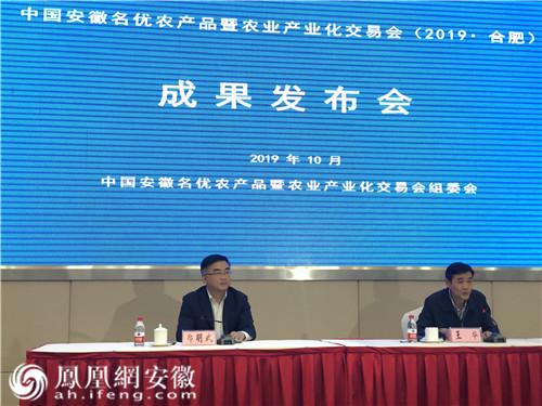 2019合肥农交会落幕 招商引资项目投资额达1603亿元