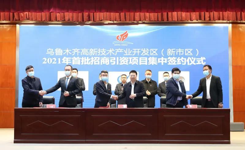 """乌鲁木齐高新区(新市区)举行2021年首批招商引资项目集中签约仪式 """"线亿元"""