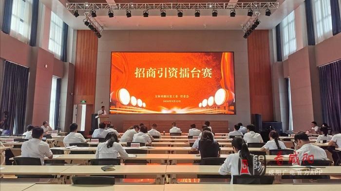 大西安(咸阳)文体功能区举行招商引资擂台赛