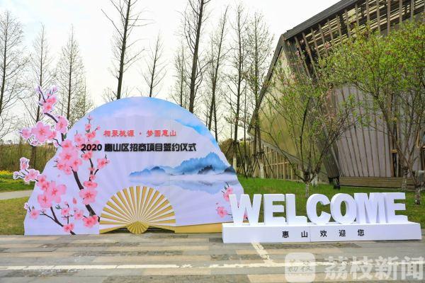 """无锡惠山按下招商""""快进键"""":24个项目总投资超260亿元"""