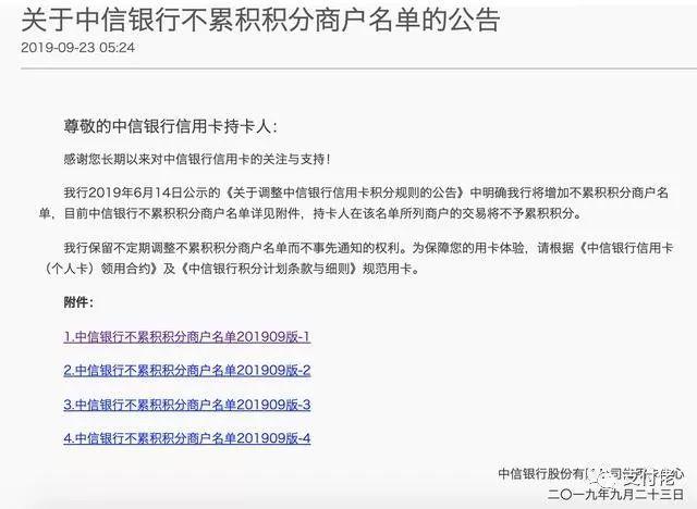 继招行公布天书之后中信紧跟其后新增上百万黑名单商户!!!
