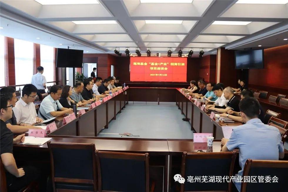 """亳芜园区""""基金+产业""""招商引资模式正式启动"""
