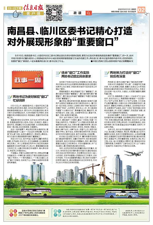 """南昌县、临川区打造对外展现形象""""重要窗口"""" 背后有深意"""