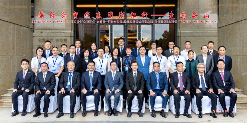 国际经贸代表团浙江行在舟山成功举办