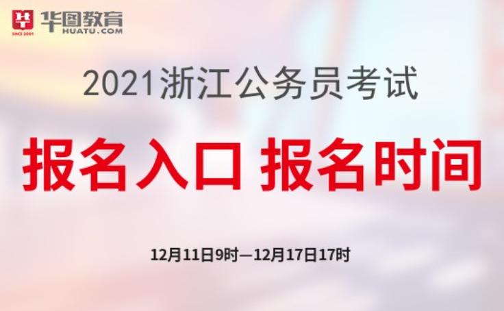 【长三角公务员考录一体化平台网站】2021浙江省考报名