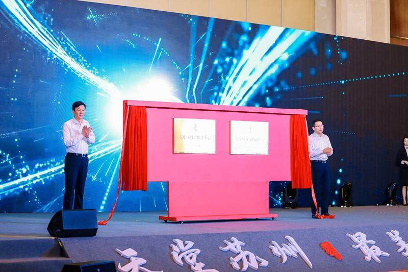 两大中心同时揭牌 苏州吴中掀起招商引资新高潮