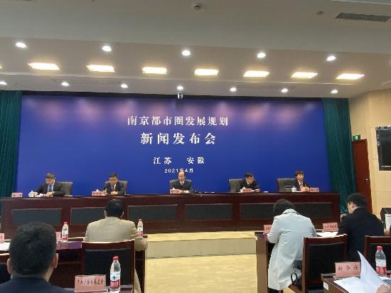 南京都市圈发展规划全文发布惠及9个设区市