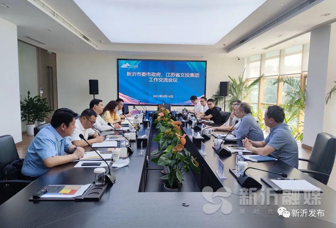 徐州新沂市委书记陈堂清率队赴南京、苏州招商引资
