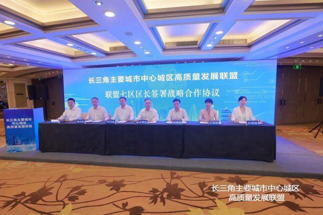 长三角主要城市中心城区高质量发展联盟第一次联盟大会召开首批成员单位蜀山区签约7个合作项目!